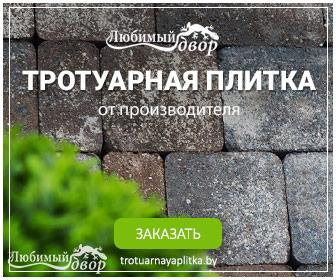 тротуарная плитка солигорск